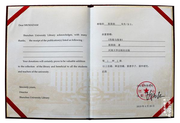 深圳大学赠书荣誉证书