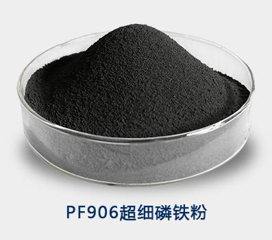 磷铁粉pf906