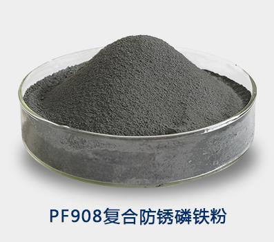 复合磷铁粉